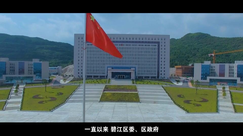 碧江区扶贫攻坚宣传片