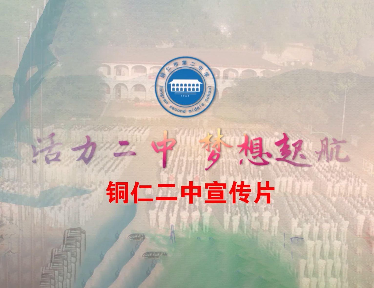铜仁二中宣传片