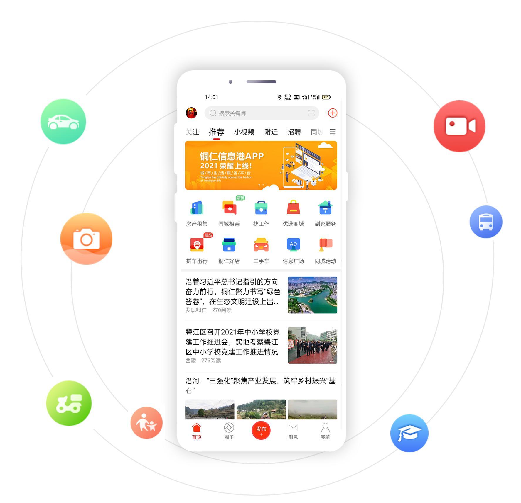"""热烈祝贺""""铜仁信息港""""APP于 5月29日荣耀发布"""