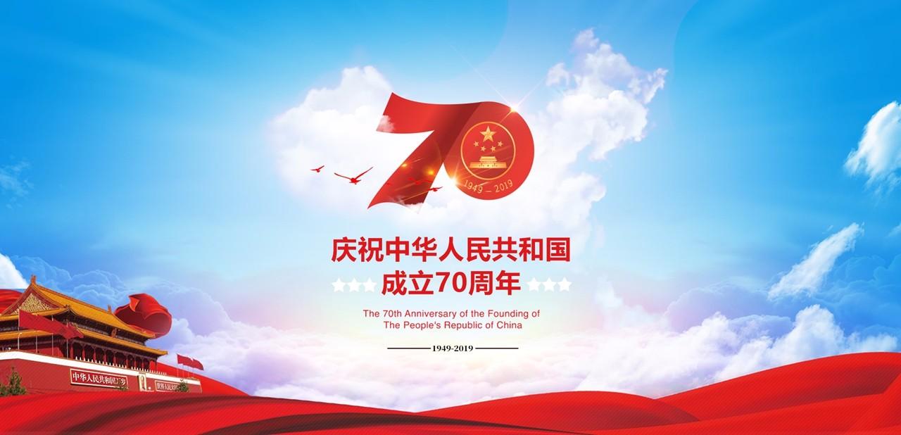庆祝祖国70华诞奋斗路上——我们