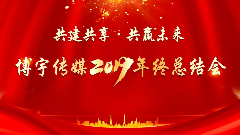 共建共享·共赢未来——博宇传媒2